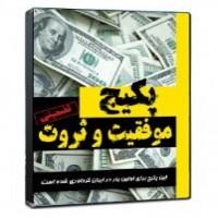 پکیج کامل موفقیت و ثروت برای اولین بار در ایران