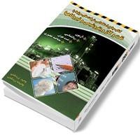 کتاب سوالات استخدامی نفت و گاز بهمراه 2000 سوالات آزمونهای نفت و گاز
