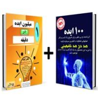 کتاب الکترونیک 101 ایده برای کارافرینی+ کتاب الکترونیکی 1 میلیون ایده در یک دقیقه