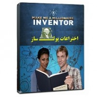 مستند اختراعات پول ساز با دوبله فارسی
