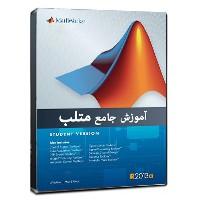 فیلم آموزش فارسی نرم افزار متلب matlab