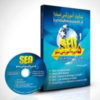 پکیچ ویژه آموزش سئو شرکت لیندا با زیرنویس فارسی