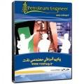 اولین پکیج و مجموعه فیلم های اموزش نرم افزار های کاربردی به زبان فارسی
